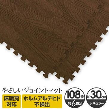 やさしいジョイントマット ナチュラル 約6畳(108枚入)本体 レギュラーサイズ(30cm×30cm) ダークウッド(木目調) 〔クッションマット 床暖房対応 赤ちゃんマット〕
