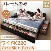 収納ベッドワイドK220【Weitblick】【フレームのみ】ホワイトAタイプ:SD+Bタイプ:S連結ファミリー収納ベッド【Weitblick】ヴァイトブリック【】