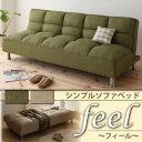 ソファーベッド ナチュラルベージュ シンプルソファベッド【feel】フ...