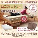 ベッド セミシングル【Pieni】【ボンネルコイルマットレス:ハード付...