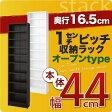 収納ラック 薄型16.5cm【stack】本体幅44cm ダークブラウン 1cmピッチ収納ラック 【stack】スタック【代引不可】