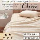 【単品】毛布 ブラック【Crim】キング 新マイクロファイバー毛布・敷パッド【Crim】クリム【毛布単品】