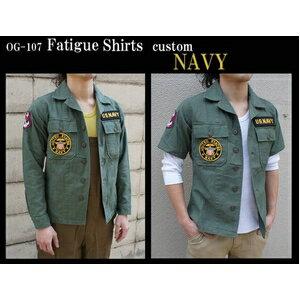 アメリカ軍 OG-107 ファティーグシャツ/長袖  柄/NAVY