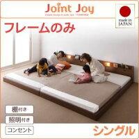 連結ベッドシングル【JointJoy】【フレームのみ】ブラック親子で寝られる棚・照明付き連結ベッド【JointJoy】ジョイント・ジョイ【】