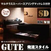 収納ベッドセミダブル【Gute】【マルチラススーパースプリングマットレス付き】ホワイト棚・コンセント付き収納ベッド【Gute】グーテ