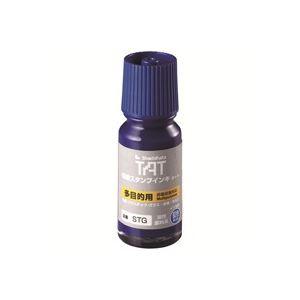(業務用20セット) シヤチハタ タートインキ 多目的 STG-1 小瓶 藍:BKワールド