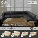 ソファー ダブル【COLT】(ロータイプ)_ふんわりウレタン コーナー...