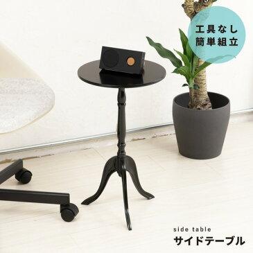 クラシックサイドテーブル(ブラック/黒) 幅30cm 丸テーブル/机/軽量/モダン/ロココ調/アンティーク/北欧/カフェ/飾り台/CTN-3030