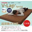 敷き布団 シングル 寝具 洗える 無地 高反発『V-lap スぺシャル』 約95×198cm(厚さ=90mmタイプ)