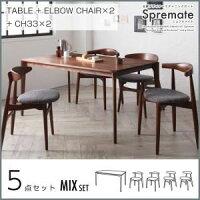 ダイニングセット5点MIXセット(テーブル+チェアA×2+チェアB×2)【Spremate】【A】アイボリー【B】チャコールグレー北欧デザイナーズダイニングセット【Spremate】シュプリメイト【】