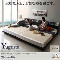 ローベッド幅220cm【Yugusta】【フレームのみ】ナチュラル家族で一緒に過ごす・LEDライト付き高級ローベッド【Yugusta】ユーガスタ【】