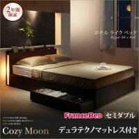 収納ベッドセミダブル【CozyMoon】【デュラテクノマットレス付き】ウォルナットブラウンスリムモダンライト付き収納ベッド【CozyMoon】コージームーン