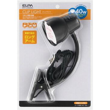 (業務用セット) ELPA クリップライト 40W 長尺アーム ブラック SPOT-LCR40(BK) 【×5セット】