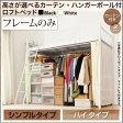 ロフトベッド 1面カーテン付き(シンプルタイプ) ハイ【Altura】【フレームのみ】ホワイト 高さが選べるカーテン付ロフトベッド【Altura】アルトゥラ【代引不可】