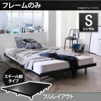 ローベッドシングルスチール脚タイプ【Stonehold】【フレームのみ】フレームカラー:ブラックデザインボードベッド【Stonehold】ストーンホルド