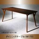 【単品】ダイニングテーブル 幅170cm ウォールナットブラウン 天然...