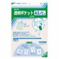 (業務用50セット)コレクト透明ポケットCF-330LA3ノビ用10枚×50セット