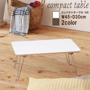 【6個セット】 コンパクトテーブル(折りたたみテーブル/ローテーブル) 幅45cm 【ホワイト】 軽量 鏡面天板 【完成品】