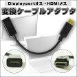 Displayport オス HDMI メス 変換 ケーブル アダプタ