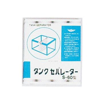 マルカンニッソー タンクセパレーター 600mm【水槽用品】【ペット用品】