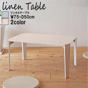 リンネルテーブル(ライトベージュ) 長方形/幅75cm 折りたたみローテーブル/フォールディングテーブル/机/モダン/ナチュラル/完成品/NK-738