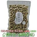 煎り豆(長岡肴豆) 無添加 150g×10袋