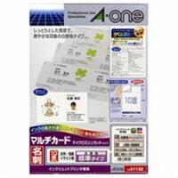 (業務用10セット)エーワンマルチカード名刺51132白A4/10面100枚×10セット