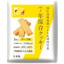 7年保存クッキー チーズ味(50袋入り)...