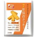 7年保存クッキー パンプキン味(50袋入り)...