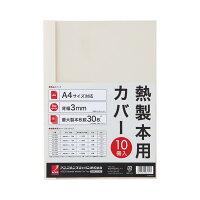 (まとめ)アコ・ブランズサーマバインド専用熱製本用カバーA43mm幅アイボリーTCW03A4R1パック(10枚)【×8セット】