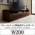 テレビ台 幅200cm【New wal】ウォールナット無垢材テレビボード【New wal】ニューウォール【代引不可】