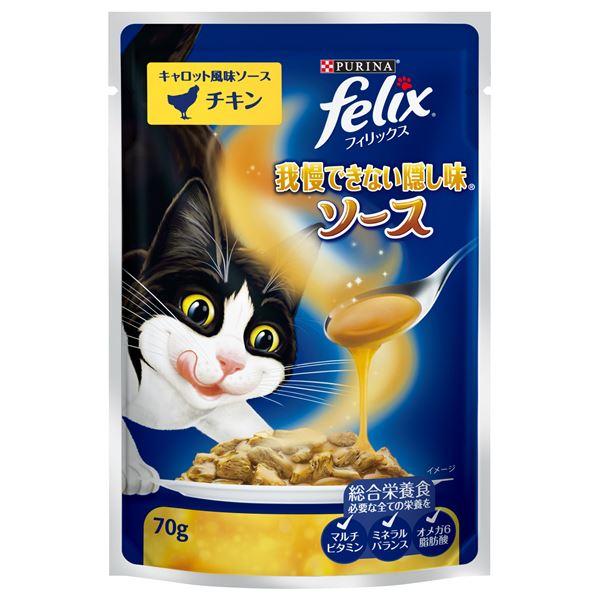 (まとめ)フィリックス 我慢できない隠し味ソース キャロット風味ソース チキン 70g【×60セット】【ペット用品・猫用フード】
