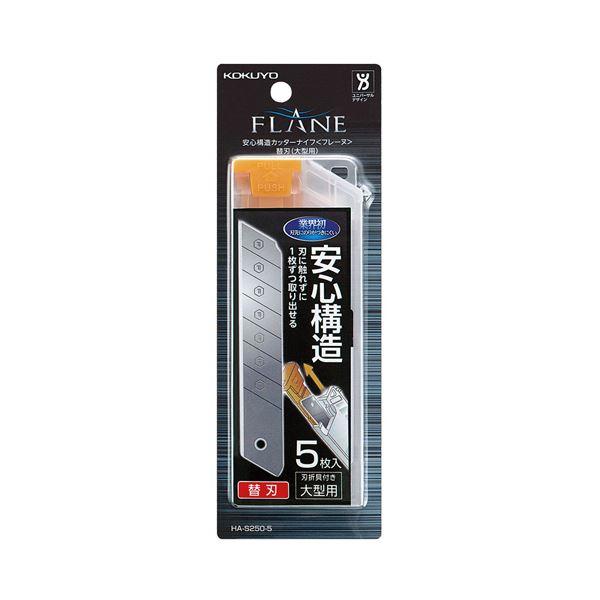 はさみ・裁断用品, カッターナイフ  HA-S250-5Z 150510