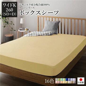 ボックスシーツ/寝具 単品 【ワイドキング260(SD+D) クリームイエロー】 日本製 綿100% 洗える 通気性 ファミリーサイズ 【代引不可】
