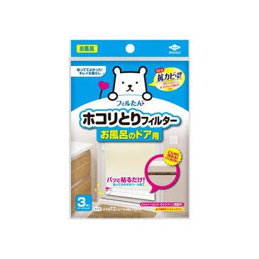 (まとめ)ホコリとりフィルターお風呂のドア用 3枚入 【×3セット】