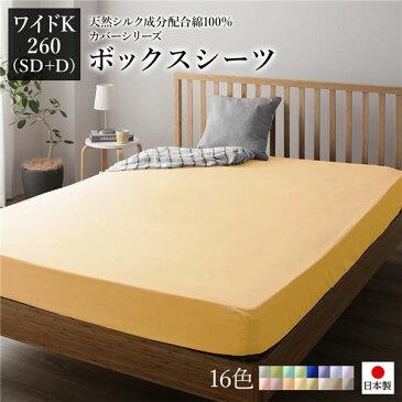 ボックスシーツ/寝具 単品 【ワイドキング260(SD+D) ゴールドイエロー】 日本製 綿100% 洗える 通気性 ファミリーサイズ 【代引不可】