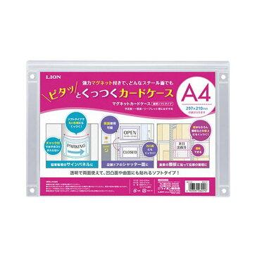 (まとめ)ライオン事務器マグネットカードケース(透明ソフトタイプ) A4判 MCC-C4 1枚 【×5セット】