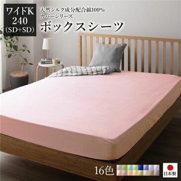 ボックスシーツ/寝具 単品 【ワイドキング240(SD+SD) ローズピンク】 日本製 綿100% 洗える 通気性 ファミリーサイズ【代引不可】
