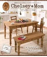 ダイニングセット(5点セット)【Chelsey*Mom】天然木カントリーデザイン家具シリーズ【Chelsey*Mom】チェルシー・マム/ベンチタイプダイニングセット【】