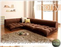 ソファーセットBタイプベージュフロアコーナーソファ【moffy】モフィ【】