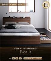 収納ベッドセミダブル【Reallt】【国産ポケットコイルマットレス付き】フレームカラー:ウォルナットブラウンスリム棚・多コンセント付き・収納ベッド【Reallt】リアルト