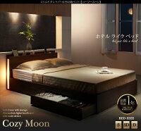 収納ベッドダブル【CozyMoon】【羊毛入りデュラテクノマットレス付き】ブラックスリムモダンライト付き収納ベッド【CozyMoon】コージームーン