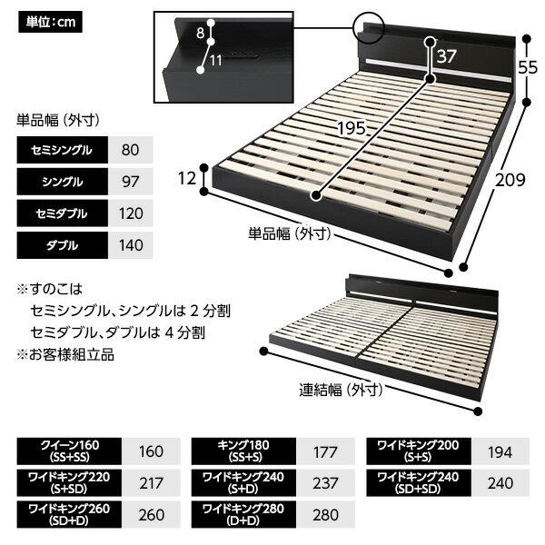 宮棚付き ローベッド 連結ベッド シングルサイズ ベッドフレームのみ スノコ構造 ヘッドボード付き LEDライト付き 二口コンセント付き 木目調 頑丈 ブラック
