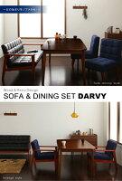ダイニングセット4点セット【DARVY】Dタイプ(テーブル幅160cm+2人掛けソファ+1人掛けソファ×2)オーセンティックネイビーソファ&ダイニングセット【DARVY】ダーヴィ【】
