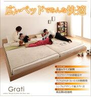 フロアベッドワイドK240【Grati】【ポケットコイル:ハード付き】オークホワイトずっと使える・将来分割出来る・シンプルデザイン大型フロアベッド【Grati】グラティー