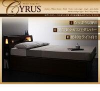 収納ベッドセミシングル【Cyrus】【マルチラススーパースプリングマットレス付き】ウォルナットブラウンモダンライトコンセント付き・ガス圧式跳ね上げ収納ベッド【Cyrus】サイロス【】