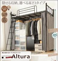 ロフトベッドクローゼットタイプスーパーハイ【Altura】【固綿マットレス付き】ブラック高さが選べるカーテン・ハンガーポール付ロフトベッド【Altura】アルトゥラ【】
