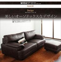 ソファーセット130cm+オットマン【MODA】キャメルブラウンフランス産フェザー入りモダンデザインソファ【MODA】モーダAセット