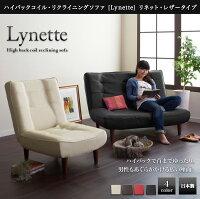 ソファー1人掛けレザー【Lynette】レッドハイバックコイルソファ【Lynette】リネット1P【】
