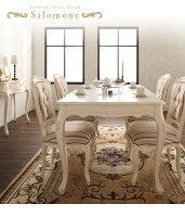 【単品】ダイニングテーブル幅150cm【Salomone】ホワイトヨーロピアンクラシックデザインアンティーク調ダイニング【Salomone】サロモーネダイニングテーブル【】